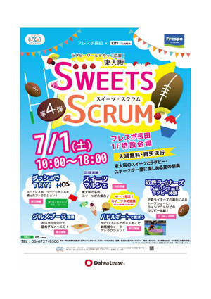 Sweets_scrum4_poster_ol001